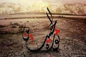 دوافع ثور الإمام الحسين(ع)