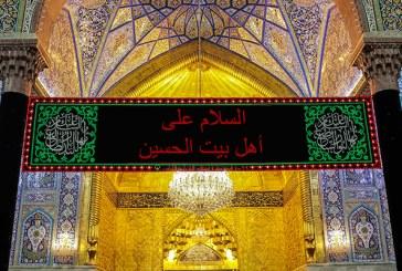 أهل بيت الحسين (ع)-4