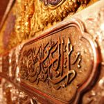 مسؤوليتنا تجاه قضية الإمام الحسين (عليه السلام)