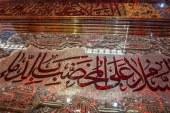 الشعائر الحسينية