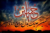 الأئمة يقيمون العزاء على الامام الحسين (ع)