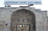 مسجد رأس الامام الحسين (ع)