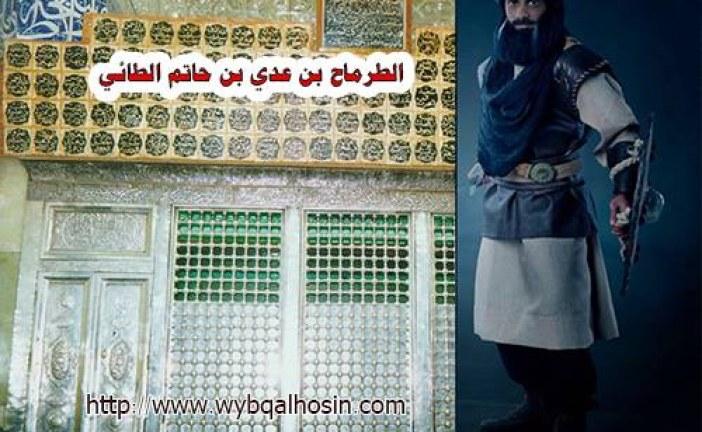 الطرماح بن عدي بن حاتم الطائي