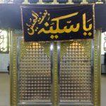 السيدة سكينة بنت الامام الحسين  عليهما السلام