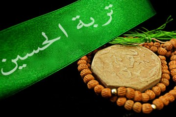 جواز اكل تربة الحسين للإستشفاء