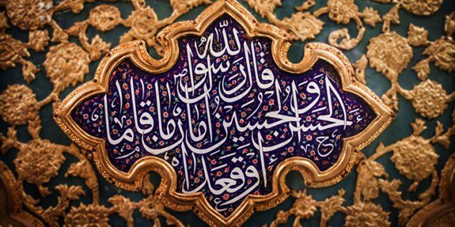 الامام الحسين في زمن إمامت أخيه الحسن عليهما السلام